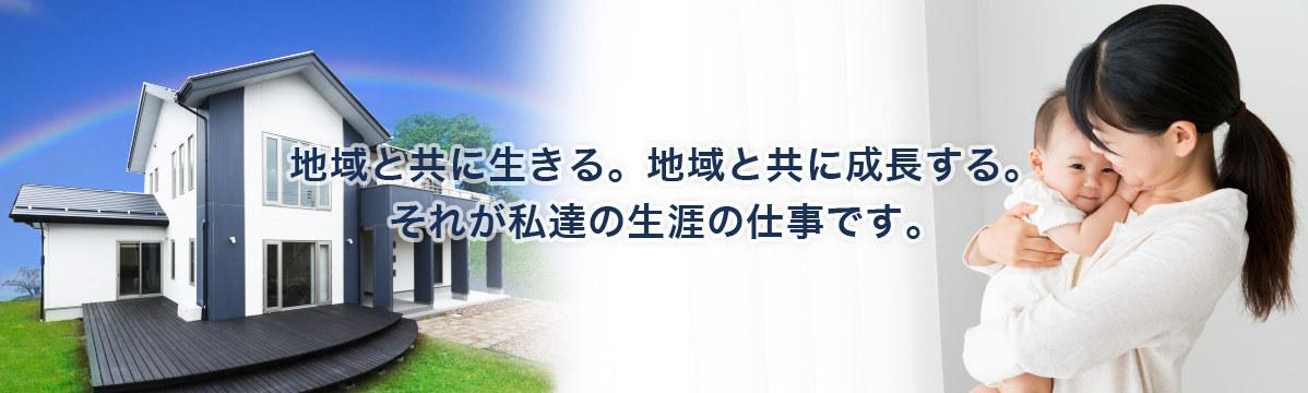 田村産業株式会社TOP画像アーバンスタイルの家