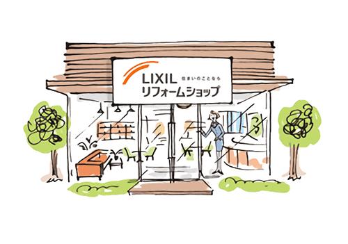 リフォームのことなら、LIXILリフォームショップたむらのイメージ