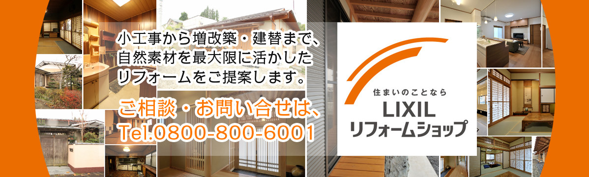 田村産業株式会社TOP画像リフォームショップたむら