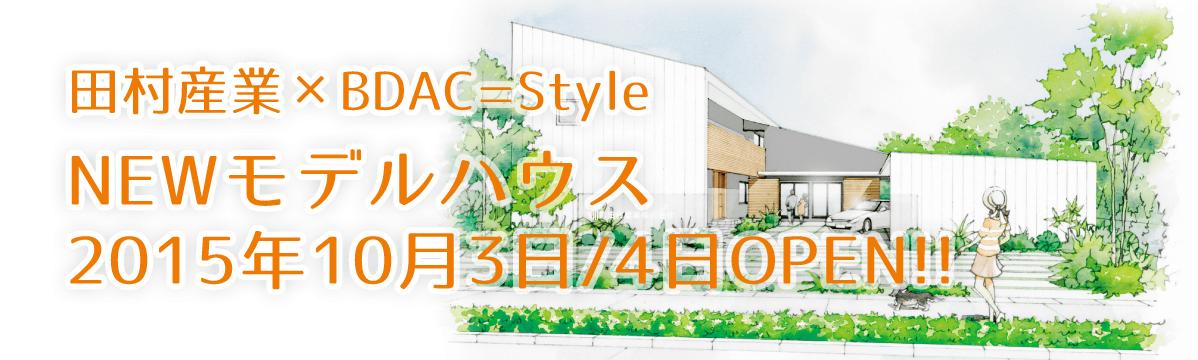 田村産業株式会社TOP画像Newモデルハウス2015