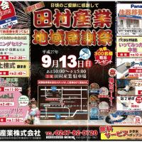 田村産業第9回感謝祭9月13日