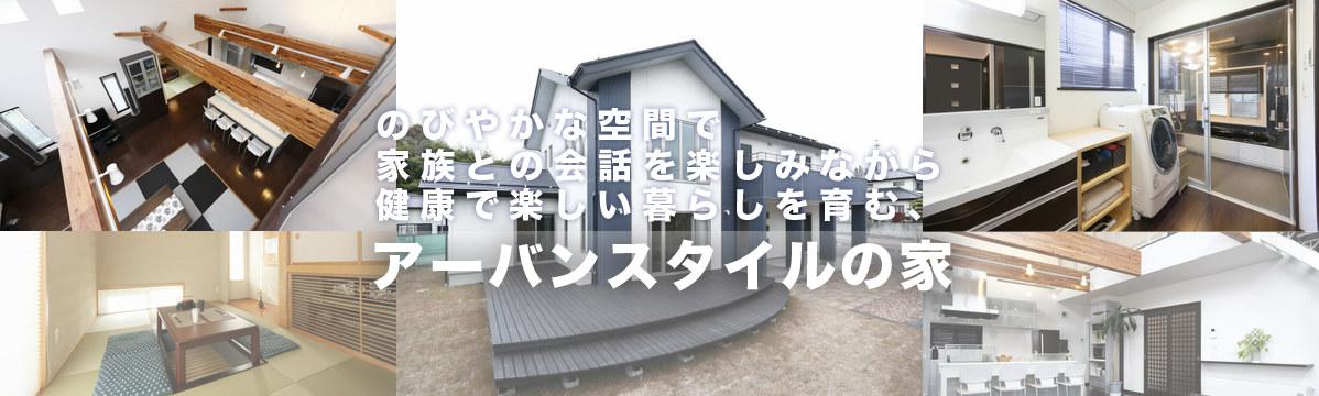 田村産業TOP写真アーバンスタイルの家(田村市の施工例)