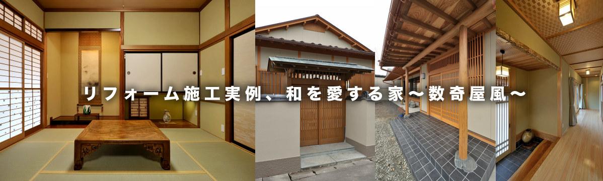 田村産業TOP写真和を愛する家~数奇屋風~(白河市のリフォーム施工実例)