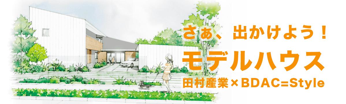 田村産業株式会社TOP写真モデルハウスBDAC=STYLE(田村市の施工例)