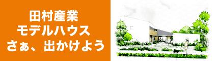 田村産業モデルハウス施工例フッター(田村市船引町)