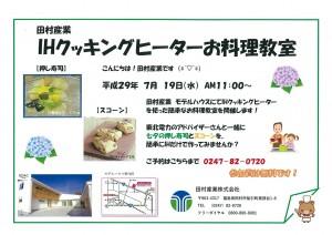 IHお料理教室H29.7.19