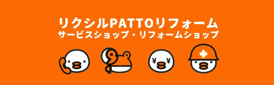 リクシルPATTOリフォーム・リフォームショップたむら(田村産業株式会社・田村市船引町)