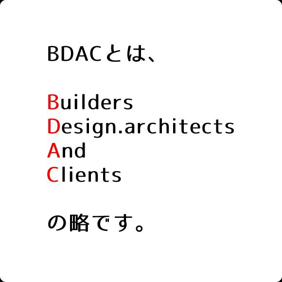BDACとは