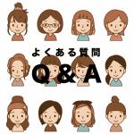 よくある質問Q&A580x580