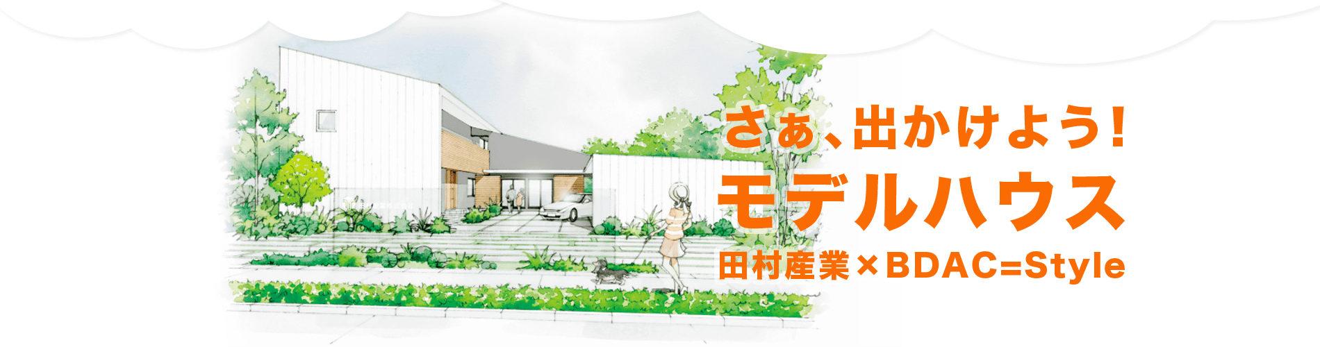 田村産業モデルハウス(田村市の新築注文住宅・リフォーム・リノベーション、田村産業株式会社)