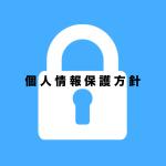 個人情報保護方針580x580