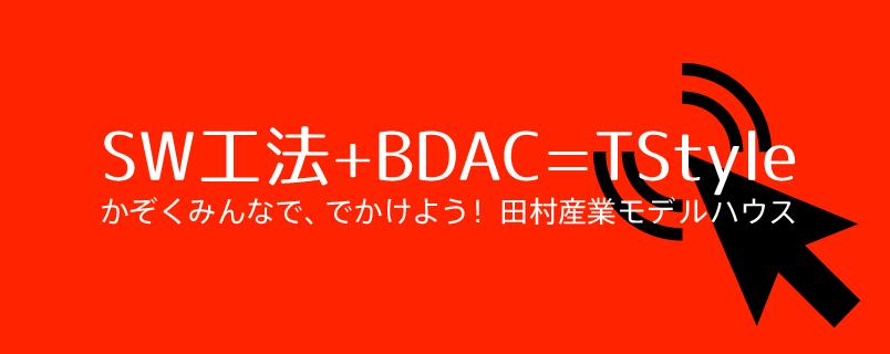 SW工法+BDAC=TStyle(かぞくみんなで、でかけよう!田村産業モデルハウス)