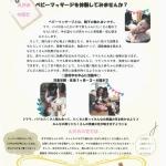 えがおの花ベビーマッサージ教室、6月30日(土)/田村市船引町・田村産業モデルハウス