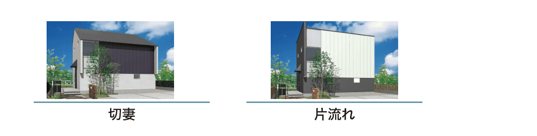 Roof(田村市の新築注文住宅・リフォーム・リノベーション、田村産業株式会社)