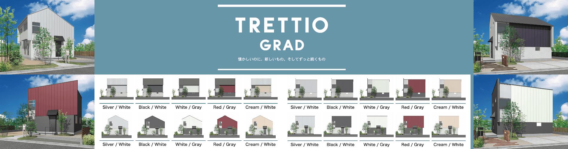 TRETTIO-GRAD(田村市の新築住宅・注文住宅・リフォーム、田村産業株式会社)2