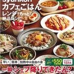人気No.1料理ブロガーsyunkonカフェごはん絶品レシピ