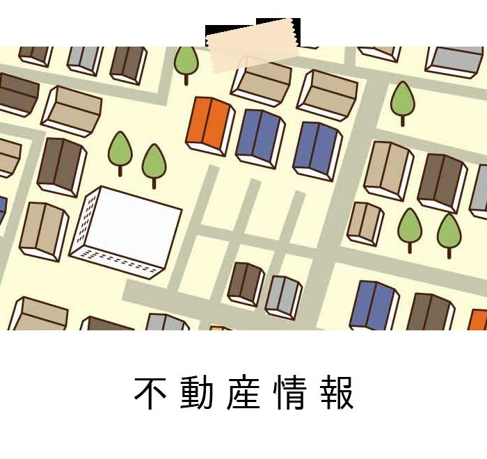3PR-不動産情報(田村市船引町・田村産業)