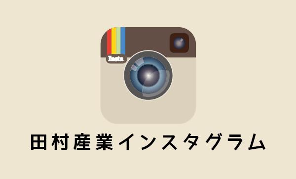 田村産業Instagram!(田村市の新築注文住宅・リフォーム・リノベーション、田村産業株式会社)