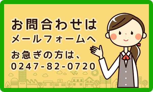 お問い合わせはこちらからどうそ(田村市の新築注文住宅・リフォーム・リノベーション、田村産業株式会社)