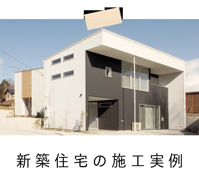 3PR-新築施工実例(田村市船引町・田村産業)