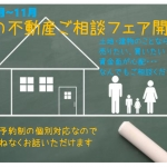 田村産業株式会社の不動産ご相談フェア