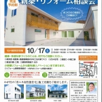 田村産業株式会社の新築・リフォーム相談会