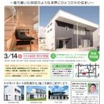 福島県田村郡三春町のデザイナーズ建売住宅